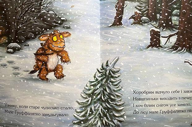 """Груффалятко"", Джулія Дональдсон"