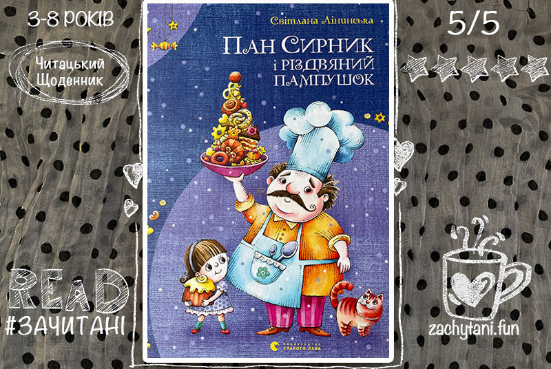 """""""Пан Сирник та різдвяний пампушок"""", Світлана Лінинська"""