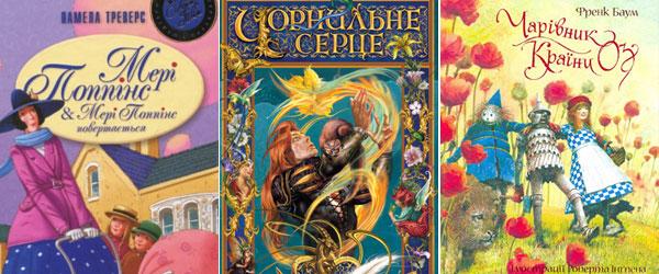 """Найкращі книги для дітей: ТОП 100 від британців. """"Мері Поппінс"""" (Памела Ліндон Треверс), """"Чорнильне серце"""" (Корнелія Функе), """"Чарівник країни Оз"""" (Лаймен Френк Баум)"""