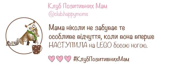 Мама ніколи не забуває те особливе відчуття, коли вона вперше...Наступила на Лего босою ногою. #КлубПозитивнихМам і #ЗАЧИТАНІ