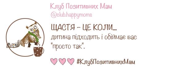 """Щастя – це коли дитина підходить і обіймає вас """"просто так"""". ТОП-7 новин з Клубу Позитивних Мам"""
