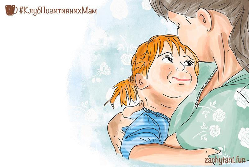 Позитивні Новини для Мам [Дайджест\1]