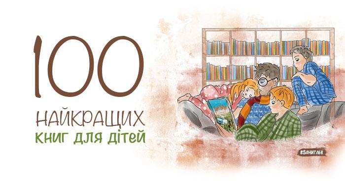 ТОП 100 дитячих книжок за версією The Sunday Times