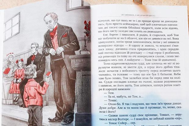 """""""Пригоди Тома Сойєра"""", Марк Твен (Видавництво """"Рідна Мова"""")"""