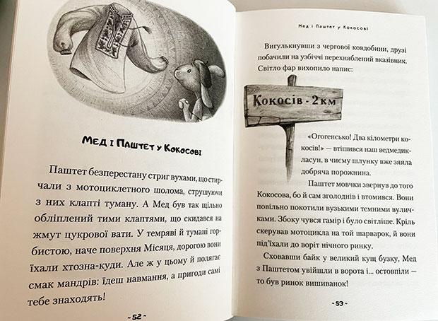 """""""Мед і Паштет – фантастичні вітрогони"""", Уляна Чуба"""