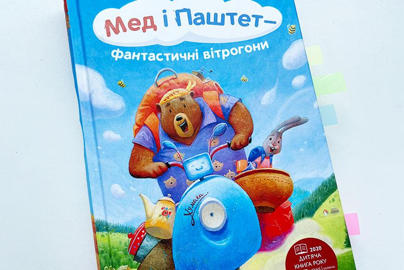 """ТОП-10 цитат із книги """"Мед і Паштет – фантастичні вітрогони"""" Уляна Чуба"""