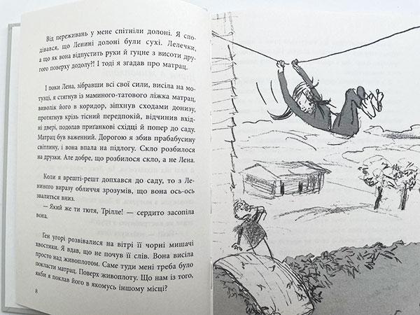 """""""Вафельне серце"""", Марія Парр"""