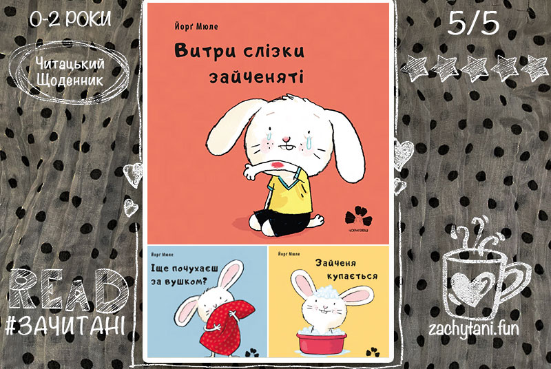 Витри слізки зайченяті, Зайченя купається, Іще почухаєш за вушком? – це серія дитячих книг для наймаменших від Йорґа Мюле