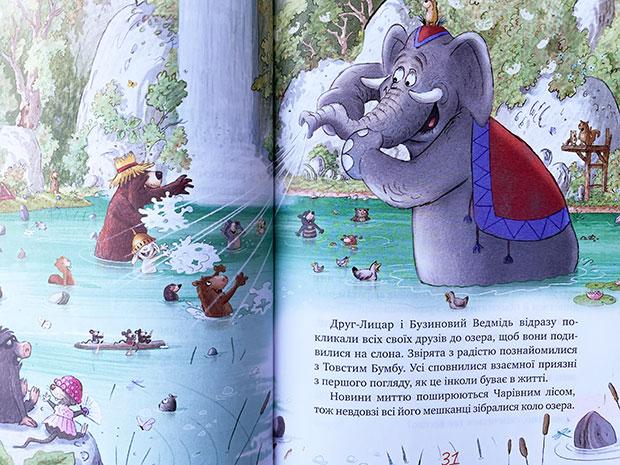 """""""Казки Чарівного лісу"""", Валько (Вальтер Кесслер)"""