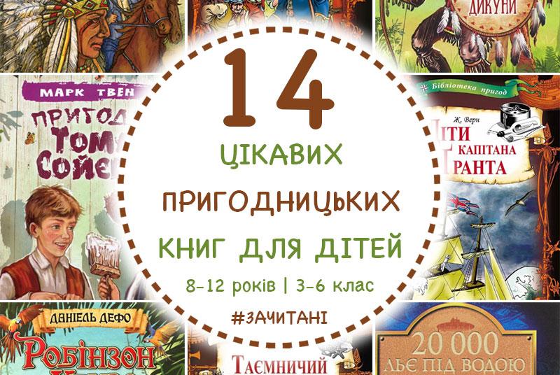 14 цікавих пригодницьких книг для дітей 8-12 років (3-6 клас)