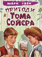 """""""Пригоди Тома Сойєра"""", Марк Твен"""