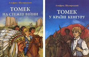 """""""Томек у країні кенгуру"""" та """"Томек на стежці війни"""", Альфред Шклярський"""